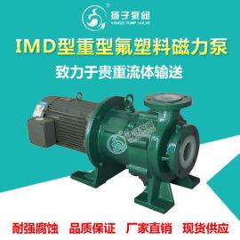 MD(IMC)重型衬氟磁力泵化工磁力泵耐腐蚀磁力泵