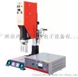 聲聯超聲波塑料焊接機(20K1500W)