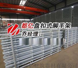 江苏销售盘扣式脚手架厂家-承插型48体系盘扣支撑架