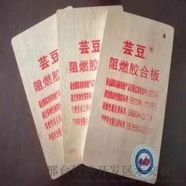 阻燃胶合板-阻燃板-芸豆阻燃板