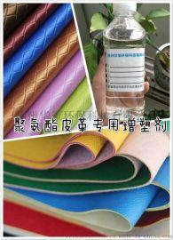 人造皮革环保增塑剂不含**元素无卤增塑剂