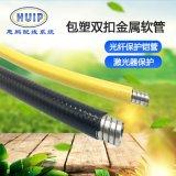厂家直销不锈钢包塑金属软管能量光纤保护软管