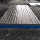 铸铁平板 划线工作台 T型槽平台现货供应