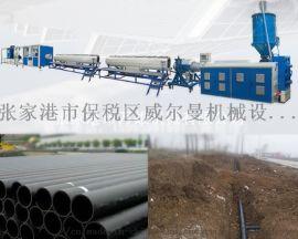 全国直销 威尔曼HDPE管材生产线