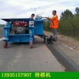 湖北咸寧市路邊石成型機現澆路肩石滑模機