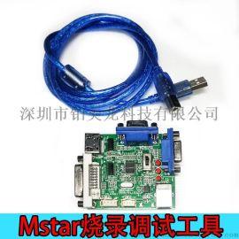 Mstar烧录升级工具