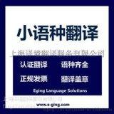 越南语证件翻译-越南语资深翻译-上海越南语翻译公司-越南语翻译报价