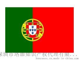 葡萄牙商标注册|在葡萄牙注册商标|在葡萄牙申请商标|葡萄牙商标申请|商标在葡萄牙注册|商标在葡萄牙申请|申请葡萄牙商标|欧盟商标注册|国际商标|注册葡萄牙商标