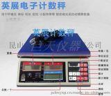 英展ALH計數電子稱 7.5kg高精度計數桌秤