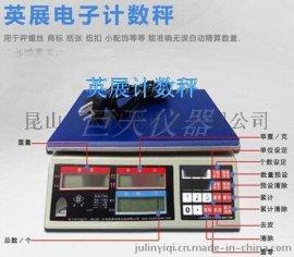 英展ALH计数电子称 7.5kg高精度计数桌秤