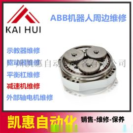 ABB机器人减速机3HAC046336-003