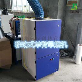 河北同帮厂家供应移动式单臂旱烟机 粉尘净化器