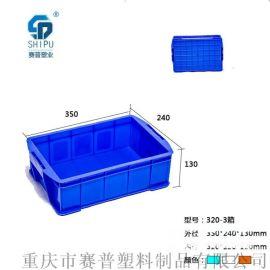 可堆式周转箱320-3箱_塑料周转箱厂家