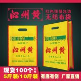 山西沁州黄小米包装袋无纺布小米包装袋子免费设计印刷