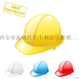 西安哪里有卖安全帽咨询13891913067