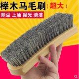 河北安平超大马毛刷木质鞋刷,清洁去灰