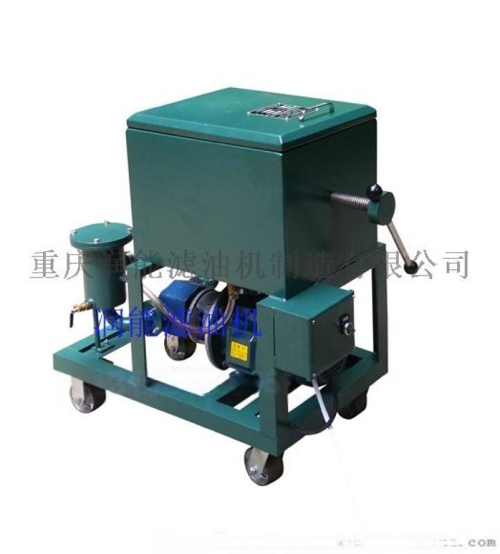 移動式LY-100板框濾油機