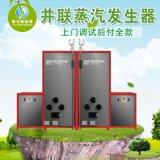 1噸化工廠用蒸汽鍋爐低價銷售 並聯式低壓鍋爐氣化型