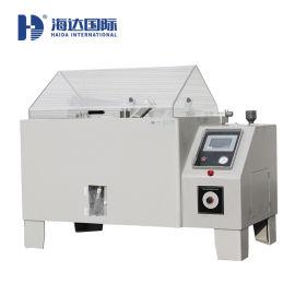 海达仪器生产厂家 盐雾测试机 盐雾试验设备