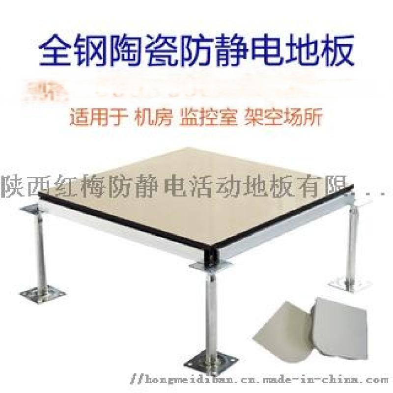 耐磨陶瓷防静电地板,厂家直销,50年不变形