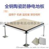 耐磨陶瓷防靜電地板,廠家直銷,50年不變形