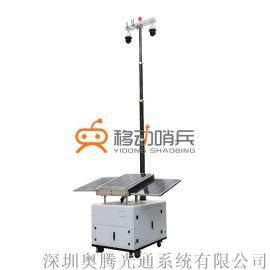 移动哨兵视频监控 临时应急监控系统 太阳能无线监控