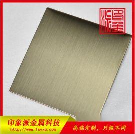 304拉丝香槟金不锈钢板供应 彩色拉丝不锈钢板厂家