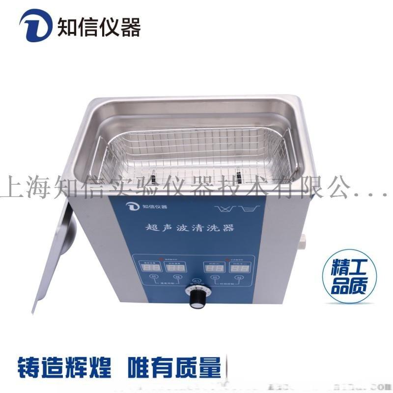 知信仪器多频超声波清洗器