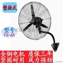 电风扇工业牛角扇降温风扇工厂专用风扇