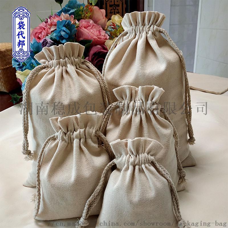 廠家定製棉布束口袋 拉繩束口袋 抽繩棉布袋  帆布袋