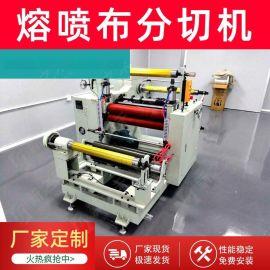 厂家直销全自动熔喷布分切机 熔喷布分条机 pp熔喷生产设备