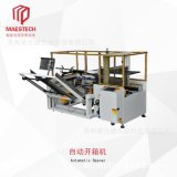 厂家直销自动开箱机 自动折盖机 自动取箱折盖机纸箱成型