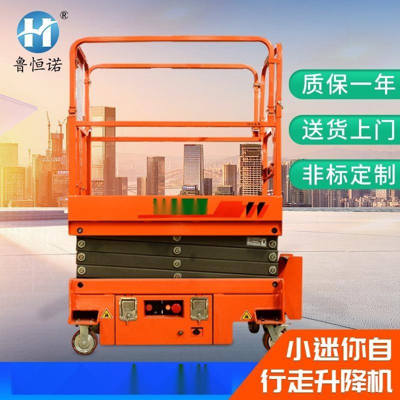 銷售小型高空作業車 迷你高空作業升降貨梯小迷你自行走升降機