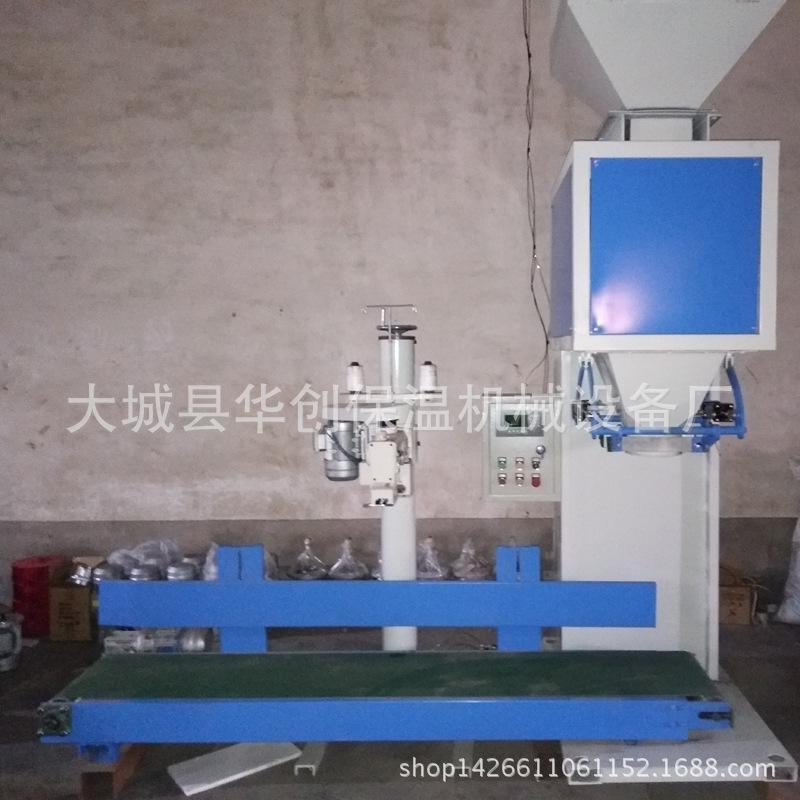 有斗式定量包装秤 颗粒定量包装机 颗粒粉料称重调控10-380包