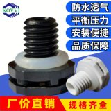 M6防水透气阀 LED车灯呼吸器 户外灯具防潮换气防尘装置 产地货源