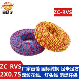 金环宇电线电缆国标阻燃ZC-RVS花线纯铜2X0.75平方双绞线 灯头线