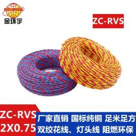 金環宇電線電纜國標阻燃ZC-RVS花線純銅2X0.75平方雙絞線 燈頭線