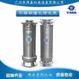 不鏽鋼海水潛水泵 大流量高揚程水泵 海水排污泵 全不鏽鋼海水泵