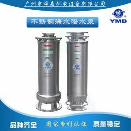 不锈钢海水潜水泵 大流量高扬程水泵 海水排污泵 全不锈钢海水泵