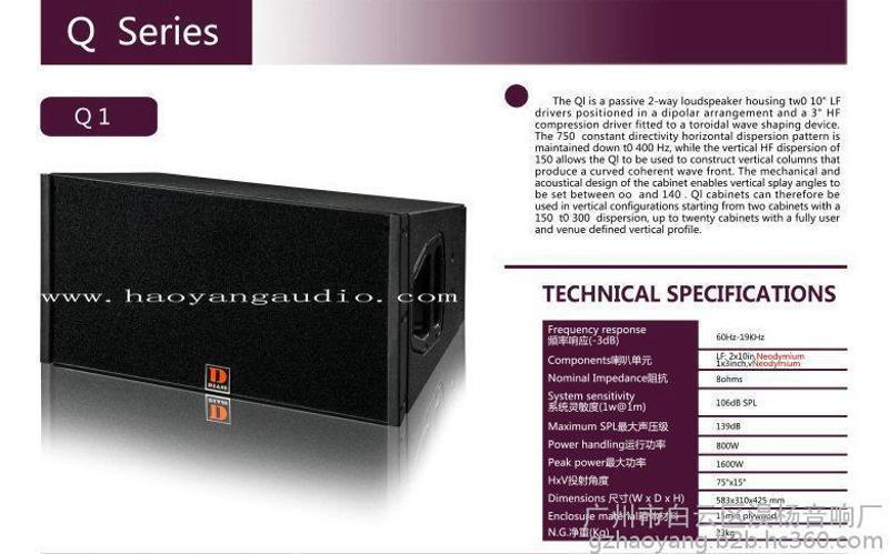 DIASE     Q1   線陣系列音響     戶外演出線陣音響     舞臺音箱    線陣音響廠家