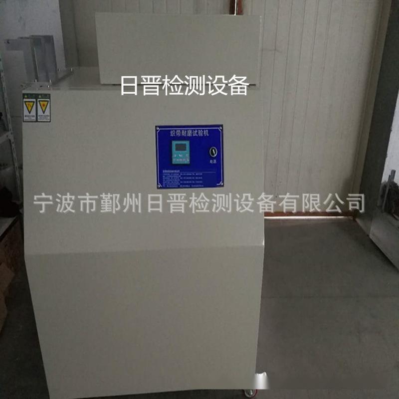 安全帶織帶耐磨試驗機測試設備多功能耐磨試驗機安全帶耐磨試驗箱