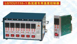 热流道6组温控箱,注塑模具温度控制器