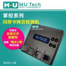 1拖2便携USB拷贝机/检测机 专业检测缩水U盘 拷贝加密文件/隐藏档