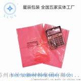 ESD pe bag 红色防静电塑料袋