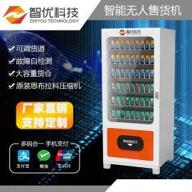 自动售卖机 食品饮料自动贩卖机 品质保障