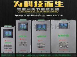 SJD-LD-150智能路灯节电器