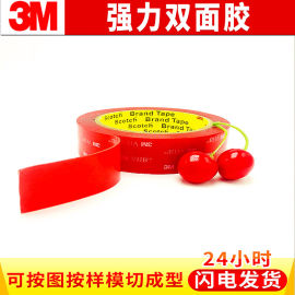 3M4910VHB透明双面胶,1.0mm强力无痕胶