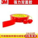 3M4910VHB透明雙面膠,1.0mm強力無痕膠