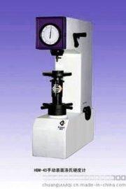 HRM-45型手动表面洛氏硬度计