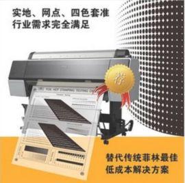 菲林打印机 CTF喷墨菲林输出系统专业型